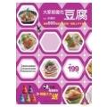 《滿額免運費》【邦聯全新書籍】大家都愛吃豆腐「余慎芳」199
