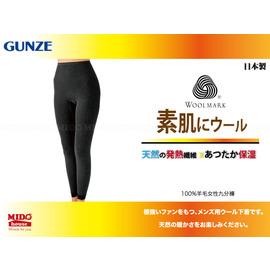 【預購】《Midohouse》日本公冠郡是GUNZE 女性100%純羊毛9分褲/ 內搭褲/ 衛生褲(黑色)-WWL161B