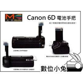 數位小兔【Meike 美科 Canon 6D BG-E13 相容原廠 電池手把】垂直手把 電池把手 公司貨 1年保固