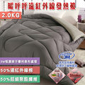 【三浦太郎】暖呼呼遠紅外線發熱被2.0KG☆3M吸濕排汗專利透氣處理/2色(B0806)