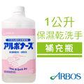 【補充瓶】ARBOS乾洗手液-1公升補充瓶(單瓶)