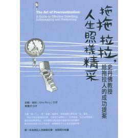 書舍IN NET: 書籍~拖拖拉拉,人生照樣精采~臉譜出版|ISBN: 978986235