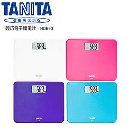 【TANITA】輕巧電子體重計HD660 (四色任選)