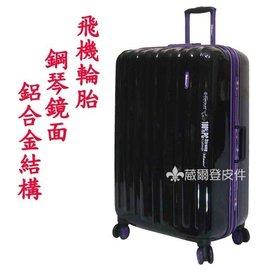 【葳爾登】EMINENT雅士硬殼29吋萬國通路硬殼旅行箱360度行李箱鏡面登機箱29吋9C8黑配紫
