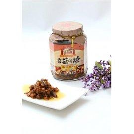 【菇菇部落】醬料系列(香菇筍醬 、香菇肉燥醬 、香菇拌醬、蔭鼓小魚干、麻辣香菇) x4罐