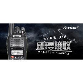 ~大摩~TRAP M1443D 真正雙頻雙顯示雙接收對講機 M~1443D