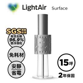 瑞典 LightAir IonFlow 50 Surface PM2.5 免濾網精品空氣清淨機【適用15坪,桌上型】
