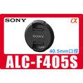 SONY α NEX專用鏡頭蓋 40.5mm ALC-F405S 適用 SELP1650 鏡頭 A6000 A5100 A5000 避免入塵與刮痕 台灣公司貨