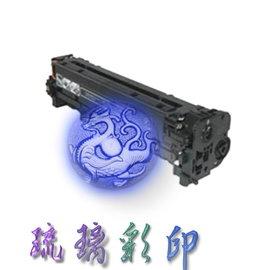 【琉璃彩印】 HP LJ Pro 300 /  400  color MFP M375/ M475/ M451 適用 CE410A 305A 黑色環保碳粉匣(原廠空匣再製) ...
