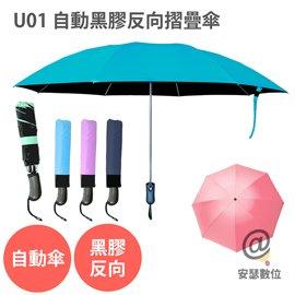 U01 自動反向折疊傘~桃紅~晴 雨傘 遮陽傘 自動傘 反向傘 兩用傘 防曬 直傘 抗UV 傘 黑膠 防風 非 神美傘