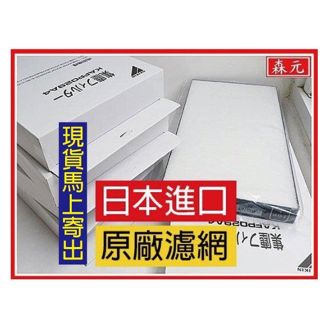 1【森元電機】DAIKIN KAFP029A4 HEPA濾網(ACK70M.MCK70M.TCK70M.ACK70P.MCK70P.TCK70P可用)