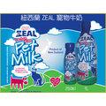 【李小貓之家】紐西蘭ZEAL《犬貓用鮮乳/寵物牛奶•380ml》使用新鮮牛乳(Whole Raw Milk) 製作,不含乳糖,營養又補水