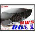 ξ梵姆ξ BWS R6款式尾燈(BWS,  BWS125, BW'S X125 , 大B , 城市鐵男)