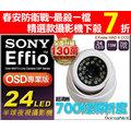 收銀台監控王 超高解SONY Effio-e 700 TVL 960H夜視24燈紅外線攝影機 夜視15公尺 監視器材 cc5