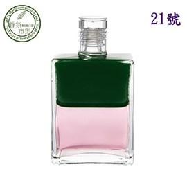 Aura-Soma靈性彩油瓶平衡油~21號新開始的愛