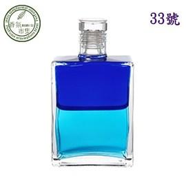 Aura-Soma靈性彩油瓶平衡油~33號 海豚/有目的的和平