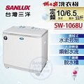 SANLUX台灣三洋 媽媽樂10kg雙槽半自動洗衣機 SW-1068原廠配送及基本安裝