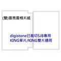 ◆免運費◆德國 SJB  KING SIZE 亮面相片/ 雙面可印 DVD封套專用 A4噴墨紙(單片/ 雙片適用)(已裁切) X 50張>適 KING S...