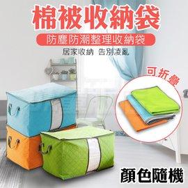 90L 竹碳棉被收納袋 衣物袋 棉被收納袋 衣物收納袋 竹炭收納袋 竹碳收納棉被收納箱 顏色隨機(79-0504)
