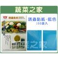 【蔬菜之家003-A65】誘蟲黏紙(藍色黏蟲紙)100張入