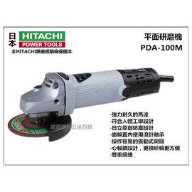 【台北益昌】《全新到貨》日立 HITACHI PDA-100M 715W 4英吋 電動 平面砂輪機 非 100k g10ss