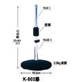 ★集樂城樂器★JYC K-802 桌上型麥克風架~附麥克風夾
