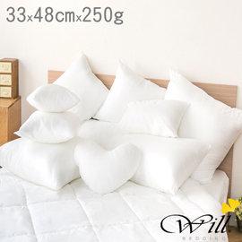 【台灣製造】Will Bedding 抱枕心33*48cm*250g飽滿型(適用30*45cm枕套) 尺寸可訂做