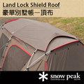 【鄉野情戶外用品店】Snow Peak  日本  Land Lock豪華別墅帳頂布∕TP-671客廳帳專用頂布∕TP-670SR