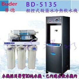 【全省免費基本安裝】Buder 普德 CJ-535A 程控式殺菌冰冷熱飲水機-內含聲寶RO純水機、享6期0利率