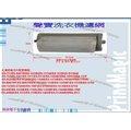 【偉成電子生活商場】聲寶洗衣機濾網/ 適用機種:WMA-106F/ WMA-135VF/ WMA-8511/ WMA-132F