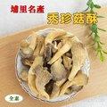 秀珍菇酥 秀珍菇餅(240g隨手包)