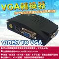 監視器 AV轉VGA訊號轉換 雙功能 DVR主機/監視器轉接到LCD電腦液晶螢幕 監視器材攝影機