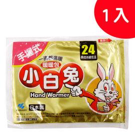 小白兔暖暖包 24小時 1入  ☆美麗不打烊☆