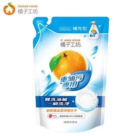 橘子工坊碗盤洗滌液高效速淨/重油汙補充包430ml