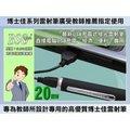 博士佳BSG GL528-20充電式綠光雷射筆/ 充電式綠光簡報筆/ 簡報器(免運費快速交貨6期0利率)