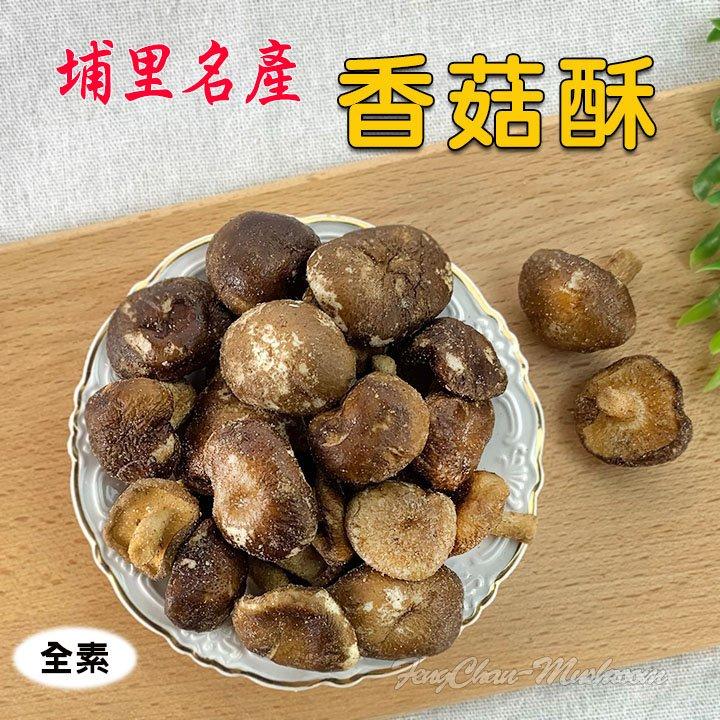 香菇酥(120g輕巧包)