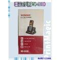 【偉成電子生活商場】旺德DECT數位式無線電話WD-6101D