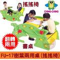【寶貝屋】CHING-CHING 親親 FU-17樹葉兩用桌(搖搖椅)