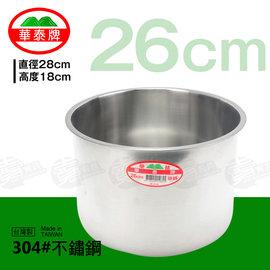 ﹝賣餐具﹞#304 26cm 不鏽鋼油鍋 高鍋 油鍋 調理鍋 湯鍋 不鏽鋼鍋 油筒