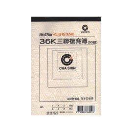加新 2N078A 36K三聯複寫紙(50組號碼/ 本) (20本/ 包)~免用複寫紙.書寫記錄好方便~