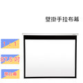 87.5吋 手拉布幕 投影布幕 70x70 手動 壁掛 蓆白幕 【免運】