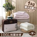 岱妮蠶絲 - (EY109912357)天然特級100%長纖純蠶絲被-1kg(柞蠶絲)