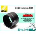 數位小兔【Nikon L310 L120 套筒】67mm 相容 原廠 遮光罩 廣角鏡 望遠鏡 魚眼鏡 濾鏡 保護鏡