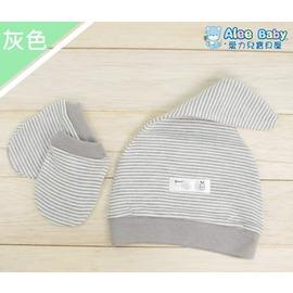 Alee Baby 麻灰條嬰兒組 帽子 手套 保暖 打結帽