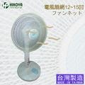 HIKOYA電風扇防塵防護網12-15吋