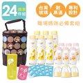 DL【A10015】母乳保冷運輸24件套(標準口徑)玻璃奶瓶/取代母乳袋-儲存瓶12支+冰寶6片+奶瓶衣2個+保冷袋
