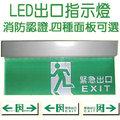 消防認證LED出口指示燈 SH-123(四種面板可選)