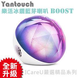 促銷【Yantouch】炫彩藍芽喇叭 冰鑽Plus 音效升級版 (內建電池) 露營high品