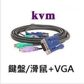KVM  VGA  公  PS2 公  電腦螢幕 鍵盤 滑鼠 轉接線 連接線 傳輸線 1.5米  DVM~00005
