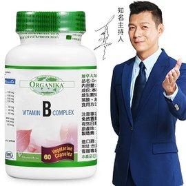 【Organika優格康】高單位維生素B群素食膠囊(60顆/瓶)